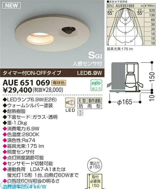 コイズミ照明 [AUE651069] 【工事必要】 LED 防雨型高気密SG形ダウンライト AUE651069【送料無料】