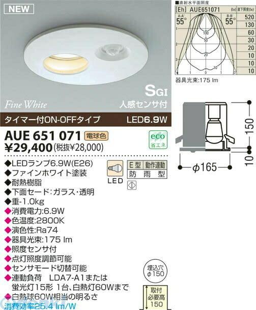 コイズミ照明 [AUE651071] 【工事必要】 LED 防雨型高気密SG形ダウンライト AUE651071【送料無料】