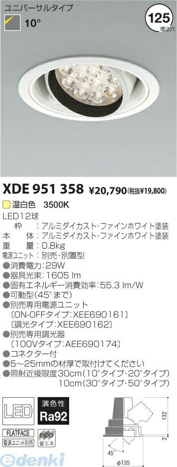 コイズミ照明 [XDE951358] LEDユニバーサルダウンライト XDE951358【送料無料】