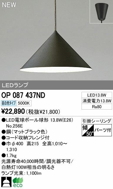 オーデリック(ODELIC) [OP087437ND] LEDペンダント