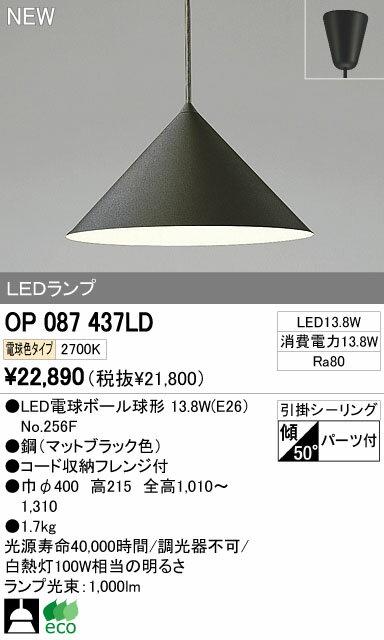 オーデリック(ODELIC) [OP087437LD] LEDペンダント
