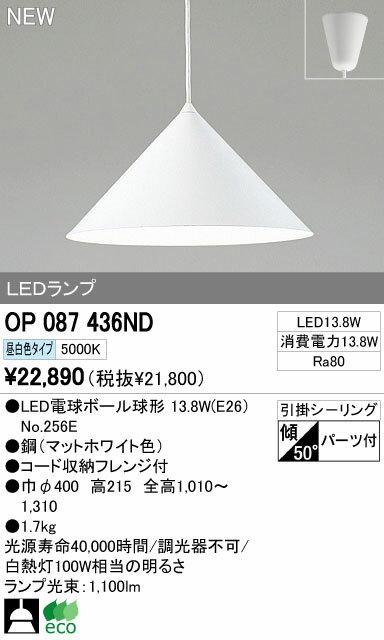 オーデリック(ODELIC) [OP087436ND] LEDペンダント