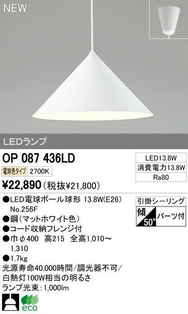 オーデリック(ODELIC) [OP087436LD] LEDペンダント
