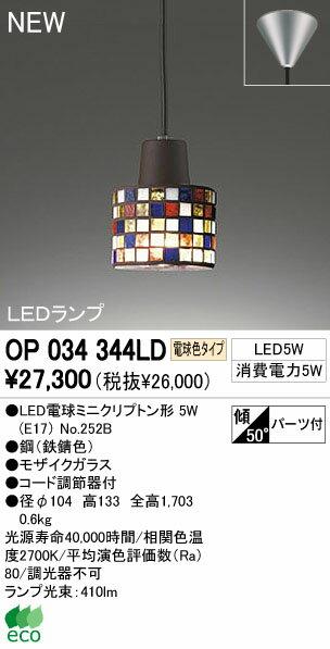 オーデリック(ODELIC) [OP034344LD] LEDペンダント