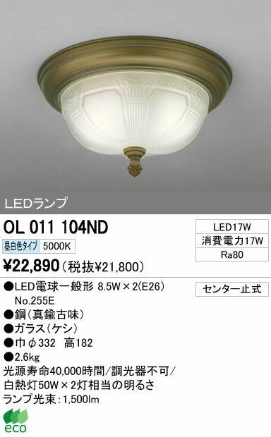 オーデリック(ODELIC) [OL011104ND] LEDシーリングライト