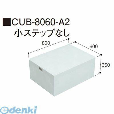 城東テクノ(Joto)[CUB-8060-A2] 「直送」【代引不可・他メーカー同梱不可】 ハウスステップ 800×600タイプ 収納庫なし 小ステップなし CUB8060A2