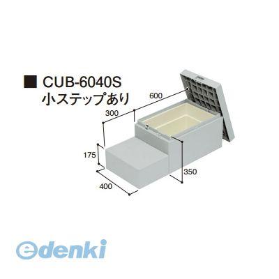 城東テクノ(Joto)[CUB-6040S] 「直送」【代引不可・他メーカー同梱不可】 ハウスステップ 600×400タイプ 収納庫付き 小ステップあり CUB6040S