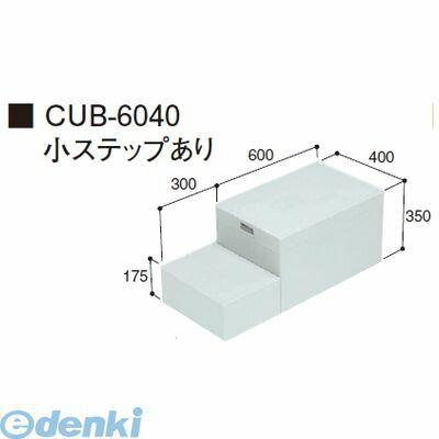 城東テクノ(Joto)[CUB-6040] 「直送」【代引不可・他メーカー同梱不可】 ハウスステップ 600×400タイプ 収納庫なし 小ステップあり CUB6040