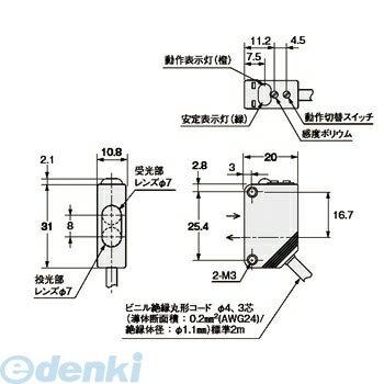 【キャンセル不可】オムロン(OMRON) [E3Z-L61 2M] アンプ内蔵形光電スイッチ(小型) E3Z E3ZL612M