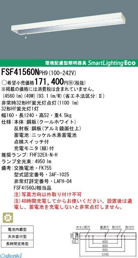 パナソニック(Panasonic) [FSF41560NPH9] FHF32×1階段灯下面開放長時間【送料無料】
