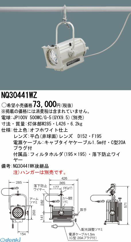 パナソニック(Panasonic) [NQ30441WZ] 6型500WFMスポットライト ホワイト