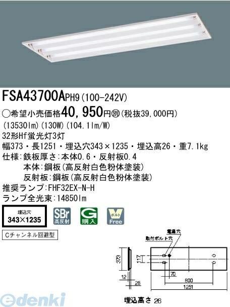 パナソニック電工[FSA43700APH9] 蛍光灯ベースライト(埋込型)下面開放タイプ (100-242V) FSA43700APH9【送料無料】