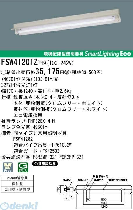 パナソニック電工[FSW41201ZPH9] 防湿型 防雨型照明器具 反射笠付型器具 (100-242V) FSW41201ZPH9