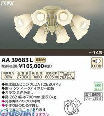 コイズミ照明 [AA39683L] LEDシャンデリア【送料無料】