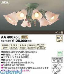 コイズミ照明 [AA40076L] LEDシャンデリア【送料無料】