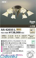 コイズミ照明 [AA42035L] LEDシャンデリア【送料無料】