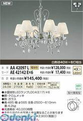 コイズミ照明 [AA42097L] LEDシャンデリア【送料無料】