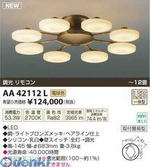 コイズミ照明 [AA42112L] LEDシャンデリア【送料無料】