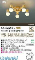 コイズミ照明 [AA42640L] LEDシャンデリア【送料無料】