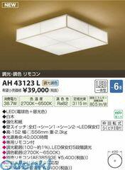 コイズミ照明 [AH43123L] LEDシーリング【送料無料】