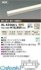 コイズミ照明 [AL43566L] LED間接照明器具【送料無料】