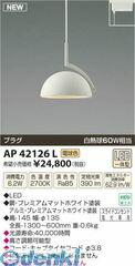 コイズミ照明 [AP42126L] LEDペンダント【送料無料】