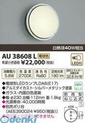 コイズミ照明 [AU38608L] LED防雨ブラケット【送料無料】