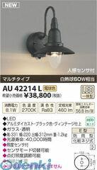 コイズミ照明 [AU42214L] LED防雨ブラケット【送料無料】