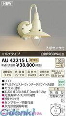 コイズミ照明 [AU42215L] LED防雨ブラケット【送料無料】