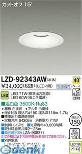 大光電機(DAIKO) [LZD-92343AW] LEDダウンライト LZD92343AW【送料無料】