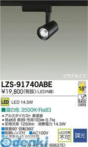 大光電機(DAIKO) [LZS-91740ABE] LEDスポットライト LZS91740ABE【送料無料】