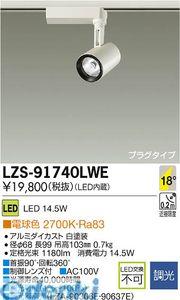 大光電機(DAIKO) [LZS-91740LWE] LEDスポットライト LZS91740LWE【送料無料】
