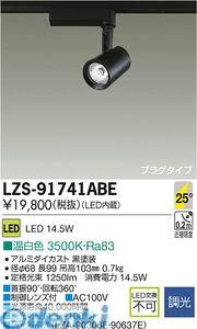 大光電機(DAIKO) [LZS-91741ABE] LEDスポットライト LZS91741ABE【送料無料】