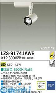 大光電機(DAIKO) [LZS-91741AWE] LEDスポットライト LZS91741AWE【送料無料】