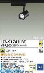 大光電機(DAIKO) [LZS-91741LBE] LEDスポットライト LZS91741LBE【送料無料】
