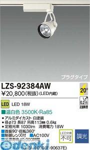 大光電機(DAIKO) [LZS-92384AW] LEDスポットライト LZS92384AW【送料無料】