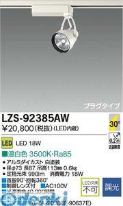 大光電機(DAIKO) [LZS-92385AW] LEDスポットライト LZS92385AW【送料無料】