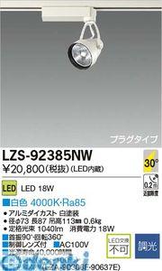 大光電機(DAIKO) [LZS-92385NW] LEDスポットライト LZS92385NW【送料無料】