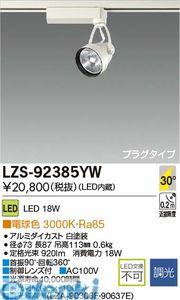 大光電機(DAIKO) [LZS-92385YW] LEDスポットライト LZS92385YW【送料無料】