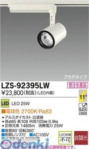 大光電機(DAIKO) [LZS-92395LW] LEDスポットライト LZS92395LW【送料無料】