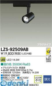 大光電機(DAIKO) [LZS-92509AB] LEDスポットライト LZS92509AB【送料無料】