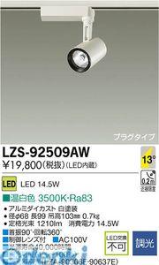 大光電機(DAIKO) [LZS-92509AW] LEDスポットライト LZS92509AW【送料無料】