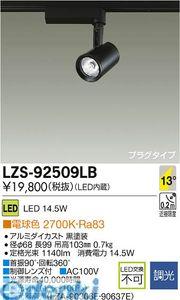 大光電機(DAIKO) [LZS-92509LB] LEDスポットライト LZS92509LB【送料無料】