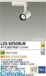 大光電機(DAIKO) [LZS-92509LW] LEDスポットライト LZS92509LW【送料無料】