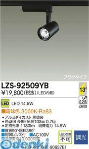 大光電機(DAIKO) [LZS-92509YB] LEDスポットライト LZS92509YB【送料無料】