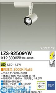 大光電機(DAIKO) [LZS-92509YW] LEDスポットライト LZS92509YW【送料無料】