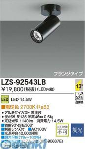 大光電機(DAIKO) [LZS-92543LB] LEDスポットライト LZS92543LB【送料無料】