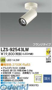 大光電機(DAIKO) [LZS-92543LW] LEDスポットライト LZS92543LW【送料無料】