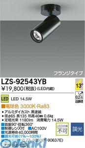 大光電機(DAIKO) [LZS-92543YB] LEDスポットライト LZS92543YB【送料無料】