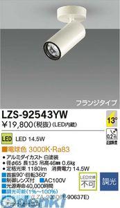 大光電機(DAIKO) [LZS-92543YW] LEDスポットライト LZS92543YW【送料無料】